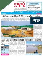 Yadanarpon Daily 21-12-2018