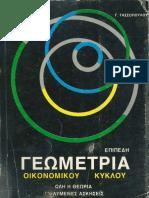 Καλοπίσης & Τασσόπουλος - Επίπεδη Γεωμετρία Οικονομικού 1977