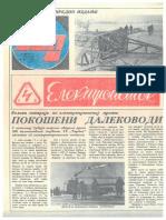 havarija 1979