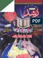 Rushd Qirat No3_Part1