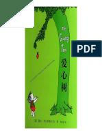 爱心树下pdf