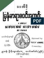 U Pho Kyar_modern History of Burma