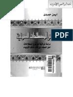 مكتبة نور - قاموس المصطلحات الصوفية