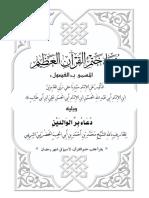 Doaa-katm.Alqraan
