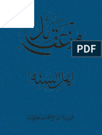 Min-Aqaed-Ahl-e-Sunnah-by-Allama-Muhammad-Abdul-Hakeem-Sharaf-Qadri.pdf