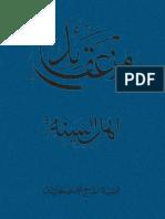 من عقائد أهل السنة والجماعة.pdf