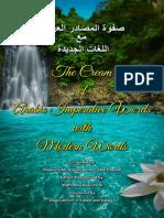 Safwa Tul Masaadir Arabic English
