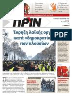 Εφημερίδα ΠΡΙΝ, 9.12.2018 | αρ. φύλλου 1404