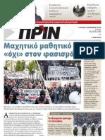 Εφημερίδα ΠΡΙΝ, 2.12.2018 | αρ. φύλλου 1403