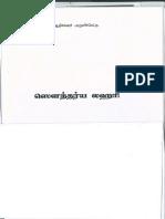 230700497-Soundarya-lahari-Tamil-Translation[1].pdf