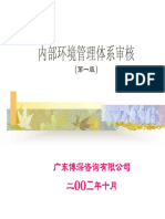 Iso 14001內部環境管理體系審核 (Boshen)