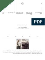 الهكسوس (بحث كامل) - حراس الحضارة