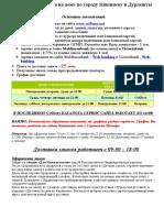 New-delivery-home-Chisinau-ru.doc
