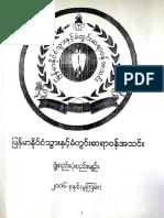 Myanmar Dental Association Rules and Regulations 2016 Draft