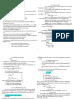 หลักการบิน.pdf