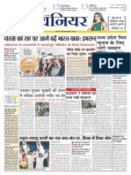 Delhi Hindi Edition 2018-11-29