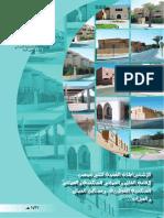 أمانة الرياض-.pdf