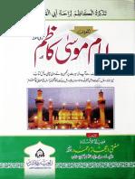 Imam Moosa Kazim (Rehmatullah Alehe) Hayat'e Mubarak [Urdu]