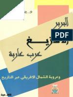 البربر الأمازيغ عرب عاربة وعروبة الشمال الإفريقي عبر التاريخ - عثمان سعدي
