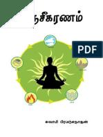 Panjeekaranam - Swami Prapanjanathan
