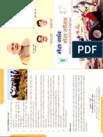 Mera Gaon Hindi Pamphlet