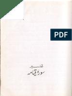 Tafsir Surah Qiyamah