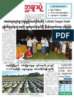 Yadanarpon Daily 24-12-2018
