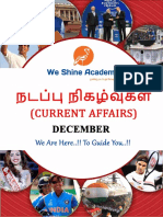 Today English Current Affairs 17.12.2018