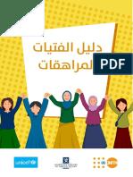 Adolescent Girls Toolkit Arabic