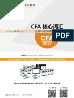 CFA 词汇