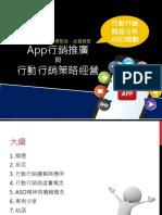 2015版本app行銷推廣與行動行銷策略經營-臉書分享版