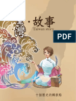 臺灣.故事(彩色版).pdf