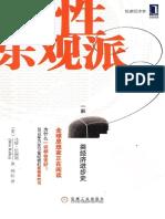 理性乐观派:一部人类经济进步史(英)马特·里德利