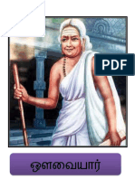 தம_ழ_ அற_ஞர_கள_.pdf