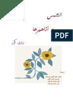 الشمس وأزاهيرها ترجمة محمد عبد الكريم يوسف