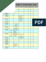 107上學期課表