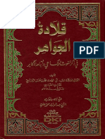قلادة الجواهر في ذكر الغوث الرفاعي وأتباعه الأكابر - أبو الهدى الصيادي