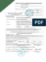 Паспорт Безопасности Кислота Соляная Химпром