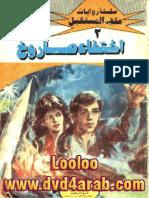 002 اختفاء صاروخ.pdf
