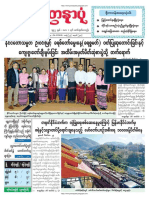 Yadanarpon Daily 26-12-2018