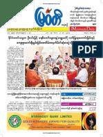 Myawady Daily 26-12-2018