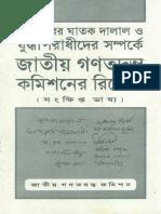 গণতদন্ত কমিশনের রিপোর্টসমূহ (বাংলা) - প্রথম খন্ড.pdf