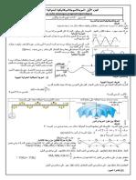 Partager 'الموجات الميكانيكية المتوالية الدورية.docx'.docx
