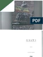 mengistu_book.pdf