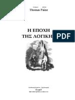 η εποχη της λογικης.pdf