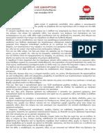 Σχέδιο Προγραμματικής Διακήρυξης του ΝΑΡ | Συνδιάσκεψη 14-15-16 Δεκέμβρη 2018