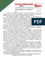 AgSyn_axiologio_3-3-2015.docx
