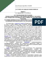 Программа по  курсу 2.0 и перечень нормативной литературы