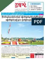 Yadanarpon Daily 27-12-2018