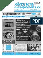 Εφημερίδα Χιώτικη Διαφάνεια Φ.941